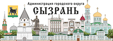 Администрация г. о. Сызрань